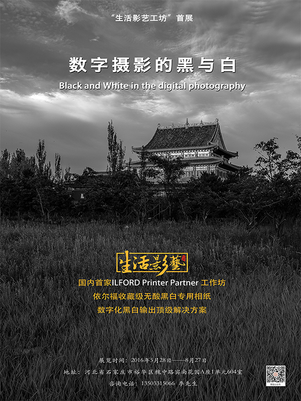 """河北汇忆文化传播有限公司""""生活影艺工坊""""首展"""
